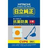 HITACHI 日立 CVP6 x2包 吸塵器專用集塵紙袋(1包5入) 公司貨