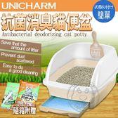 📣此商品48小時內快速出貨🚀》Unicharm》抗菌消臭開放型無蓋雙層貓便盆-全套組
