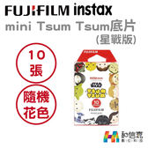 富士拍立得【和信嘉】Fujifilm instax mini Tsum Tsum 星際大戰底片 mini系列相機 SP-1 SP-2 Printoss 適用