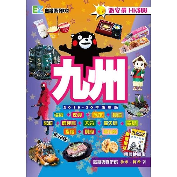 九州EZ(2019 20激新版)