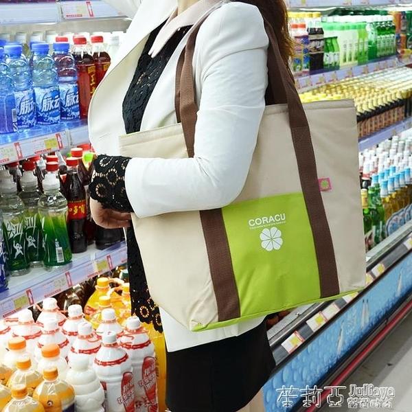保冷袋 日本手提保溫袋便當包帶午餐購物保熱冷時尚加厚環保袋大號野餐包 茱莉亞