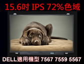 筆電 液晶面板 DELL 戴爾 7567 7559 5567 1080P 15.6吋 IPS 螢幕 更換 維修