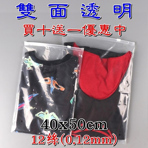 【JIS】PGTT4050 旅行收納袋 40*50cm 夾鏈袋 拉鏈袋 雙面透明 防塵袋 包裝袋 收納袋
