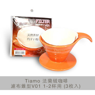 【Tiamo】法蘭絨咖啡濾布 錐形V01 1-2杯用 (3枚入)