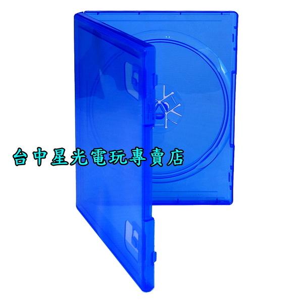 【PS4原版片】☆ SONY原廠 空盒 空盒子 外盒 包裝 無封面 遊戲光碟 ☆全新品【台中星光電玩】