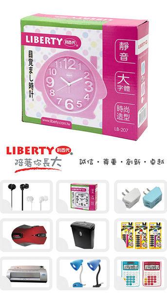 【LIBERTY】大型凸字粉彩靜音鬧鐘