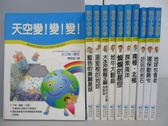 【書寶二手書T1/少年童書_RDO】科學小釣手-天空變!變!變!_藍色的美麗星球等_共11本合售