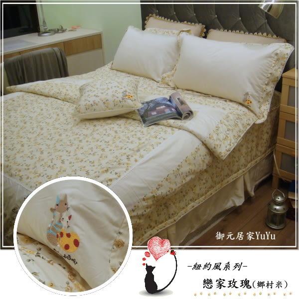 精梳棉五件式【床罩】(6*6.2尺) 加大/御元居家『戀家玫瑰』鄉村米