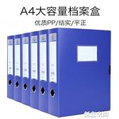 【10個裝】得力辦公用品文件夾收納盒a4檔案盒多層資料冊3.5/5.5cm多層檔案夾 創意空間