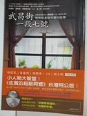 【書寶二手書T3/短篇_AZH】武昌街一段七號-他和明星咖啡廳的故事_簡錦錐