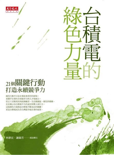 (二手書)台積電的綠色力量:21個關鍵行動打造永續競爭力