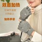 發熱手套 暖轟轟USB加熱手套露指毛絨暖手寶兩面加熱電暖手套可拆洗充電寶