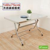 《DFhouse》威森-140x75不銹鋼白鐵折合桌 折桌 長方桌 餐桌 拜拜桌 白鐵桌 摺疊桌 多功能桌 萬用桌