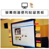 文具 電腦螢幕側邊留言板(全透明) 便利貼版 壓克力留言板 留言記事板 【PMG245】SORT