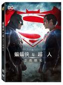 蝙蝠俠對超人 正義曙光 雙碟版 DVD (購潮8)