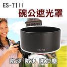 攝彩@佳能 Canon ES-71 II 碗公遮光罩 EF 50mm f/1.4 USM 太陽罩 可反扣 ES71II