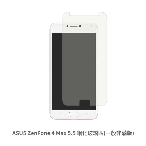 ASUS ZenFone 4 Max 5.5 鋼化玻璃貼(一般非滿版) 保護貼 玻璃貼 抗防爆 鋼化玻璃膜 螢幕保護貼