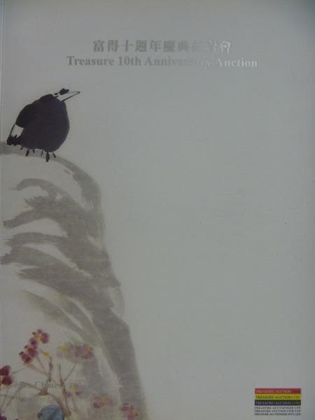 【書寶二手書T4/收藏_XGX】Treasure_Vol.93_10th Anniversary…Painting