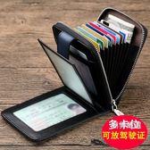 卡包男士多卡位皮質駕駛證皮套卡片包零錢包多功能信用卡