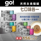 【毛麻吉寵物舖】Go! 天然主食貓罐-七...