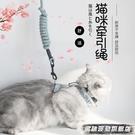 寵物牽引繩 貓牽引繩子貓咪專用防掙脫背心式可愛項圈鏈寵物用品日系和風外出 風馳