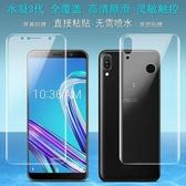 imak 華碩 ZenFone 5 5Z 水凝膜 ZE620KL zs620kl 全屏 滿版 防爆保護膜 熒幕保護貼 膜