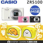 CASIO ZR5100 送限量日本三麗鷗 蛋黃哥收納包+64G高速卡+電池(共2顆)+座充+4好禮大全配 公司貨