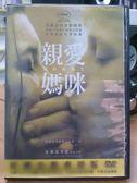 挖寶二手片-P01-050-正版DVD*電影【親愛媽咪】-坎城影展評審團獎
