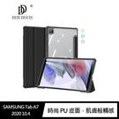 DUX DUCIS Samsung Tab A7 2020 10.4 TOBY 筆槽皮套 內置筆槽 可立 保護套