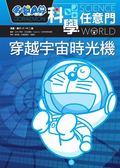 (二手書)哆啦A夢科學任意門(2):穿越宇宙時光機