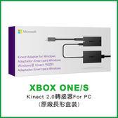 [哈GAME族]免運費 可刷卡 微軟 Windows 專用 XBOX One Kinect 2.0 轉接器 USB 3.0 For PC 原廠包裝