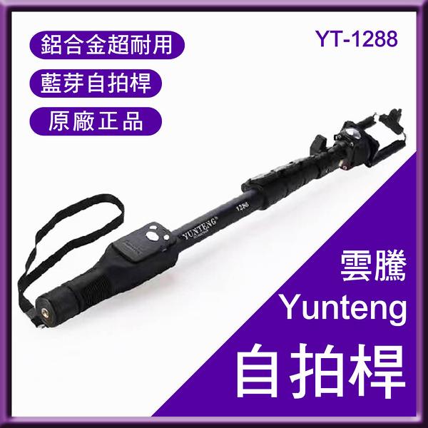 Yunteng 雲騰 1288 藍芽自拍桿 自拍棒 原廠正品