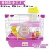 籠子 倉鼠籠子 透明大別墅套餐用品倉鼠基礎籠金絲熊籠 igo 玩趣3C