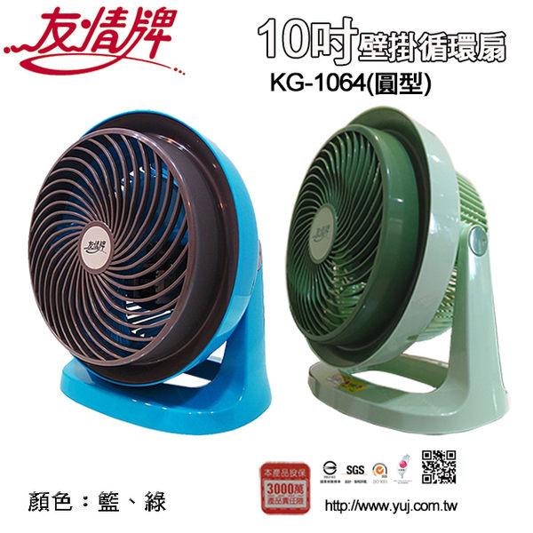 【友情牌】友情10吋壁掛循環扇 KG-1064「大馬力低功率、3000萬產品責任險、渦輪空氣循環」