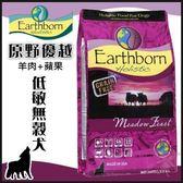 *WANG*【任兩包送涼墊*1】原野優越Earthborn《羊肉蘋果低敏無穀犬(羊肉+蘋果+藍莓)》5磅