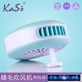 睫毛吹風機 KaSi嫁接睫毛吹風機電吹風美睫小風扇帶小鏡子工具電動睫毛吹干器 完美計畫 免運