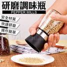 胡椒研磨罐 調味料手動研磨器 玻璃研磨瓶...