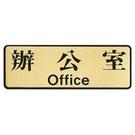 新潮指示標語系列 EK-700銅牌-辦公室EK-714  / 個