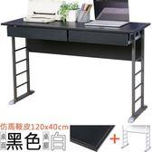 【Homelike】查理120x40工作桌(仿馬鞍皮-附二抽屜)桌面-黑 / 桌