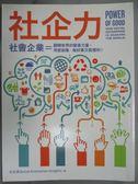 【書寶二手書T7/社會_XFP】社企力-社會企業_社企流