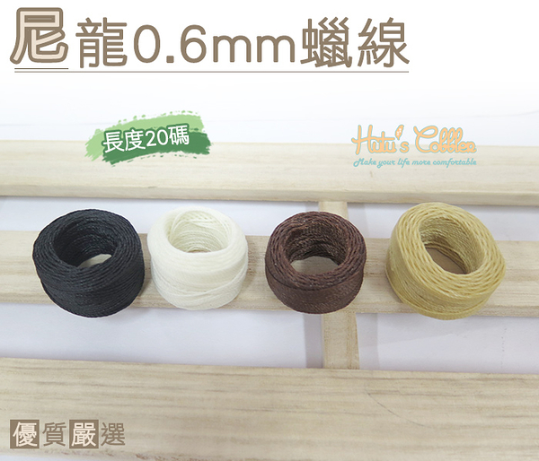 糊塗鞋匠 優質鞋材 N126 台灣製造 尼龍0.6mm蠟線 20碼 修鞋 縫紉 縫鞋
