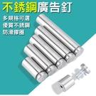 SY02 (12mmx50mm) 不銹鋼空心廣告釘 空心螺絲 玻璃釘裝飾釘 廣告釘 廣告牌釘 鏡釘 多種規格