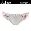 Aubade-夢醒時分M刺繡蕾絲三角褲(牙白)NB