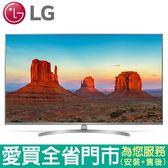 LG49型UHD一奈米4K連網電視49UK7500PWA含配送到府+標準安裝【愛買】