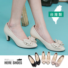 [Here Shoes]跟鞋-MIT台灣...
