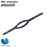 AROPEC 矽膠面鏡帶(黑) S-3BS