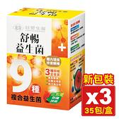 台塑生醫 醫之方 舒暢 益生菌 35包X3盒 專品藥局【2015399】