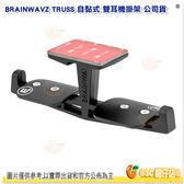 BRAINWAVZ TRUSS 自黏式 雙耳機掛架 公司貨 3M膠 耳機架 耳罩架 耳罩式耳機 可放2個