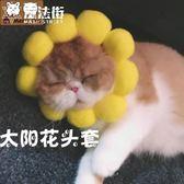 狗帽子貓頭飾太陽花搞怪變裝帽防咬保暖貓帽子狗頭套寵物帽子 魔法街