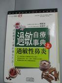 【書寶二手書T4/醫療_JJX】過敏自療事典(上):過敏性鼻炎_楊賢鴻
